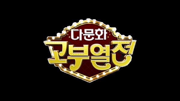 고부열전_logo_edit.png
